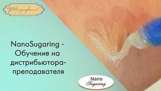 Шугаринг. Обучение дистрибьютора-преподавателя ТМ NanoSugaring
