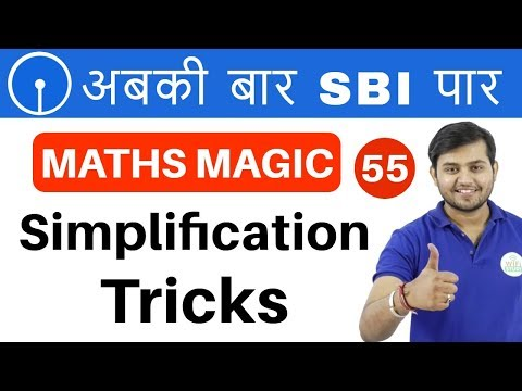 11:00 AM Maths Magic by Sahil Sir | Simplification Tricks |अबकी बार SBI पार | Day #55
