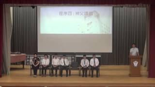 天主教南華中學 - 2015至2016年度開學禮 03