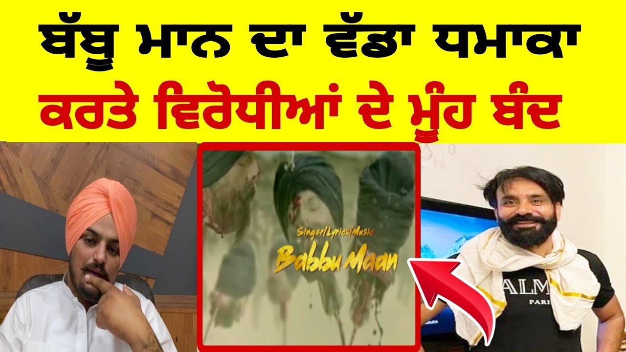 Sardar Bolda   Babbu Maan   Sidhu moose wala   Karan aujla