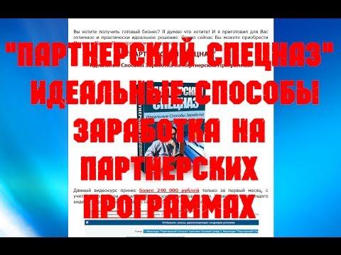 Партнерский Спецназ - Отзыв Людмилы Сычевой