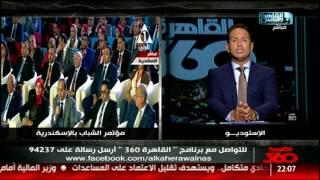 القاهرة 360 |  رسالة الإعلامى أحمد سالم لمنتقدى مؤتمر الشباب!