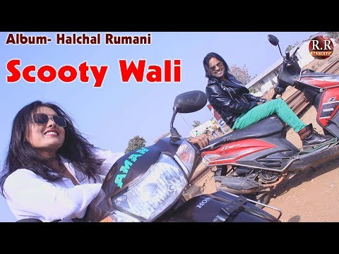 Scooty Wali | स्कूटी वाली | New Nagpuri Song Video 2018 | Singer & Lyrics- Kayum Rumani