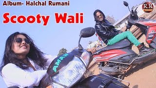 Scooty Wali | स्कूटी वाली | New Nagpuri Song Video 2018 | Singer & Lyrics- Kayum Rumani