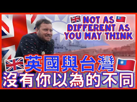 英國與台灣:沒有你以為的不同 UK vs Taiwan - NOT as different as you think!