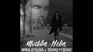 Ирина Дубцова & Леонид Руденко -