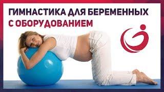 Тренировки при беременности  Большой комплекс упражнений для беременных