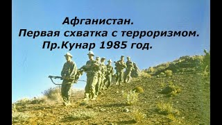 Афганистан. Первая схватка с терроризмом. Пр.  Кунар 1985 год.