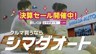 2017新CM秋バージョン!シマダオート×NMB48コラボCM! ゆりやんレトリィ...