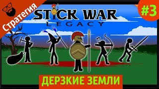 Stick war legacy - ДЕРЗКИЕ ЗЕМЛИ | by Boroda Game
