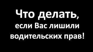 Что делать, если лишили прав! - Бесплатная консультация юриста http://JuristOnline24.ru(, 2015-07-29T18:11:12.000Z)