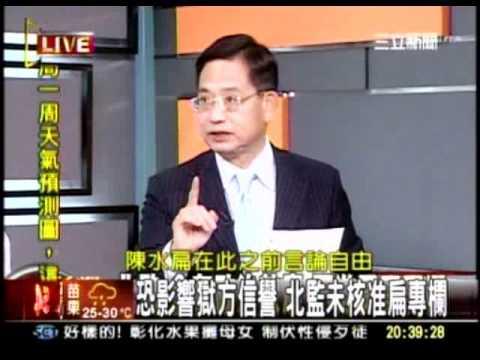 20110621 北監禁扁專欄 引發徐國勇吳育昇舌戰 三立新聞 - YouTube