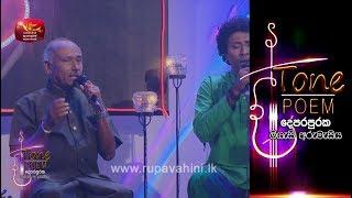 Kiripalla (Batadalla Kala) @ Tone Poem with Rohana Beddage & Saman Lenin