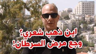 اين ذهب شعري؟ وجع مرض السرطان! | al waja3