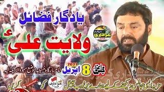 Zakir syed Najam Ul Hassan Notak Majlis 8 april 2021 at layyah