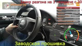 Разгон 30-100 км.ч. Audi A6 C5 2.5TDI 150hp MT 1999 г.в.