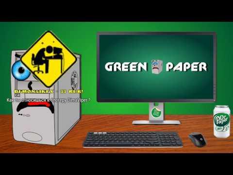 12.) GREEN_PAPER - ГРЫН СТРЭМ