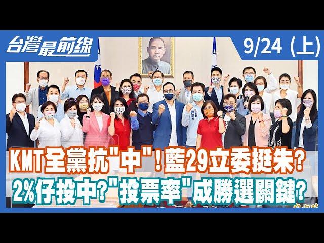 """KMT全黨抗""""中""""!藍29立委挺朱?  2%仔投中?""""投票率""""成勝選關鍵?【台灣最前線】2021.09.24(上)"""