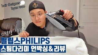 필립스 스팀다리미 언박싱 리뷰![헤어디자이너 현우]