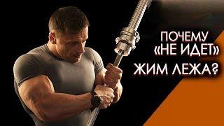 Жим лежа - ошибки в тренировках 1 года//Вячеслав Герасимов