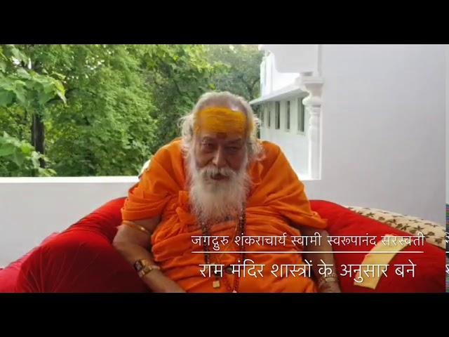 राम जन्म भूमि मंदिर आंदोलन का इतिहास शंकराचार्य के शब्दों में