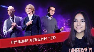 учим английский вместе с TED Talks [разбор лекций]