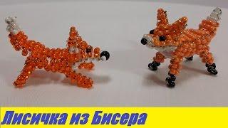 Объемная Лисичка из Бисера Мастер Класс! Бисероплетение Лисы / Volumetric Foxy from Beads!