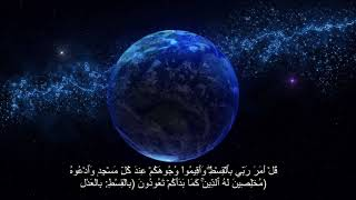 Download الفصل السابع المرتفعات ، تلاوة القرآن الشافية ، أكثر من 90 لغة