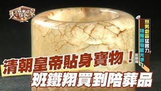 【精華版】清朝皇帝貼身寶物   班鐵翔意外買到陪葬品?