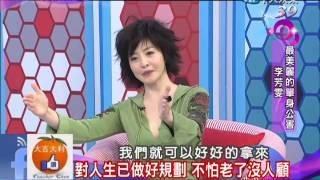 最美麗的單身公害-G奶李芳雯