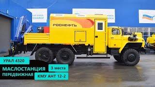 Передвижная маслостанция Урал 4320-1912-60Е5 с КМУ АНТ 12-2 (022)