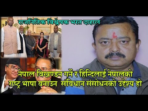 """""""नेपालको अहिले सम्मको संकट भनेको १२ बुंदे समझदारी हो""""Bharat Dahal -Political Analyst and Writer."""
