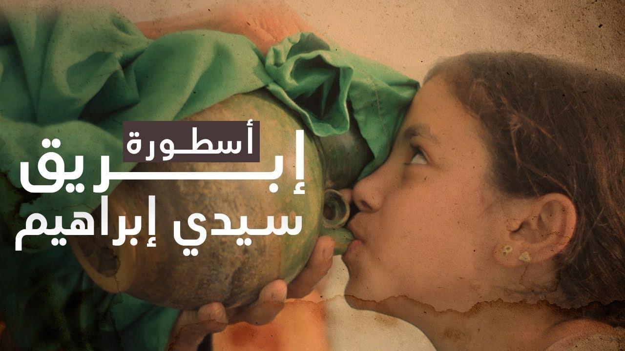 اليوم السابع :800 عام مائه لا ينضب ويزوج البنات.. أسطورة إبريق سيدي إبراهيم
