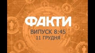Факты ICTV - Выпуск 8:45 (11.12.2019)