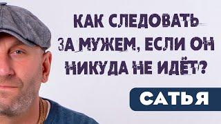 Сатья Как следовать за мужем если он никуда не идёт Вопросы ответы Санкт Петербург 2019
