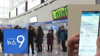 '앱'으로 1분 vs 역 창구서 3시간…더 커진 '디지털 격차' [뉴스9]