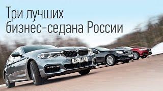 Bmw 540i Серии G30 Против Полноприводных Audi A6 3.0 И Mercedes Е400