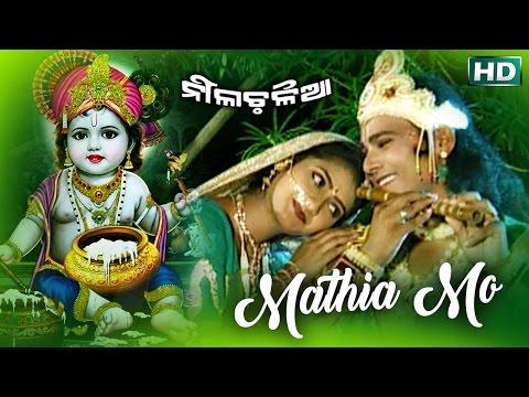 Super Hit Odia Bhajan-MATHIAA MO BHANGIDELA ମାଠିଆ ମୋ ଭାଙ୍ଗିଦେଲା || Namita Agrawal || SARTHAK MUSIC