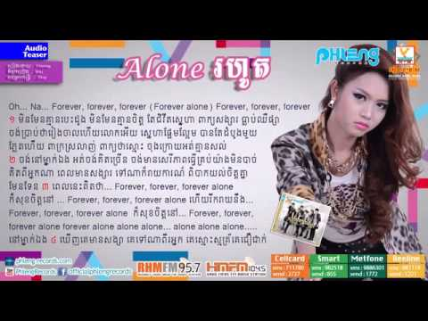 Alone រហូត   Alone rohot   prema ស្អប់ពាក្យសន្យា   Phleng record CD20 YouTube
