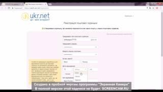 Как создать почтовый ящик e-mail БЕСПЛАТНО | Зарегистрироваться в почте ukr.net | Украина 2017