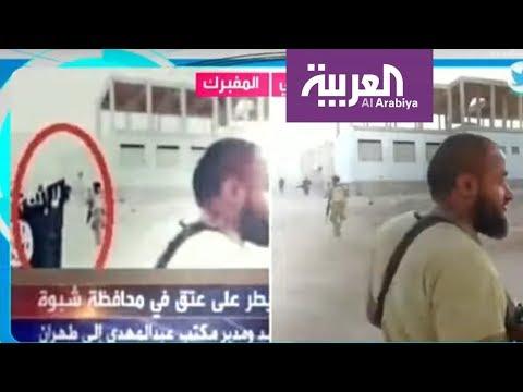 تفاعلكم: شاهد حقيقة الداعشي المفبرك على شاشة الحدث  - نشر قبل 3 ساعة
