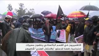 مظاهرات بكشمير الباكستانية رفضا لـ