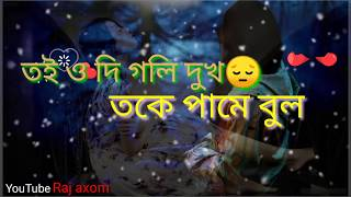 Sukhor babehe maram।  WhatsApp stutas assamese sad song।