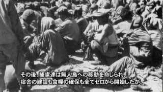 連合軍による日本兵捕虜虐待と日本人女性強姦─日本の南洋戦略17
