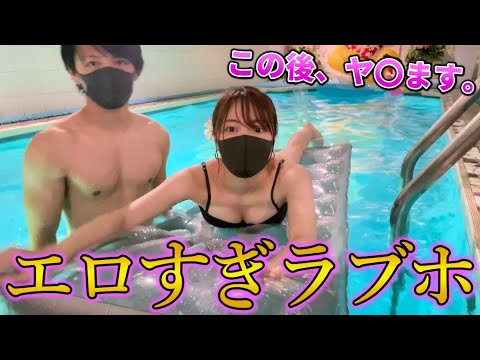 【エロすぎ】貸切プールでイチャイチャできるラブホテルに行ってきました!