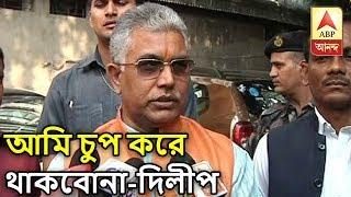 আমি সেরকম ভদ্রলোক নই যে, চুপ করে থাকব, যে যে ভাষা বোঝে, তাতেই কথা বলব, বললেন দিলীপ | ABP Ananda thumbnail