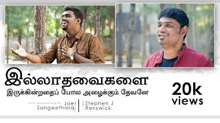 Illathavaigalai ⎜ இல்லாதவைகளை ⎜ 4k ⎜ Evg. Joel Sangeetharaj feat. Stephen J Renswick