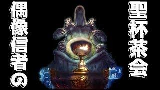 【シャドウバース】聖なる茶会!!偶像会開催のお知らせwwwww【ゆっくり実況プ…