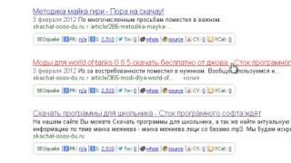 Дорвеи в Яндексе   Аналитика  Начало