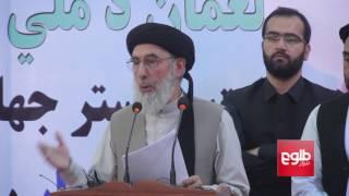 Hekmatyar's First Appearance in 20 Years - Full Speech / سخنرانی کامل گلبدین حکمتیار در ولایت لغمان